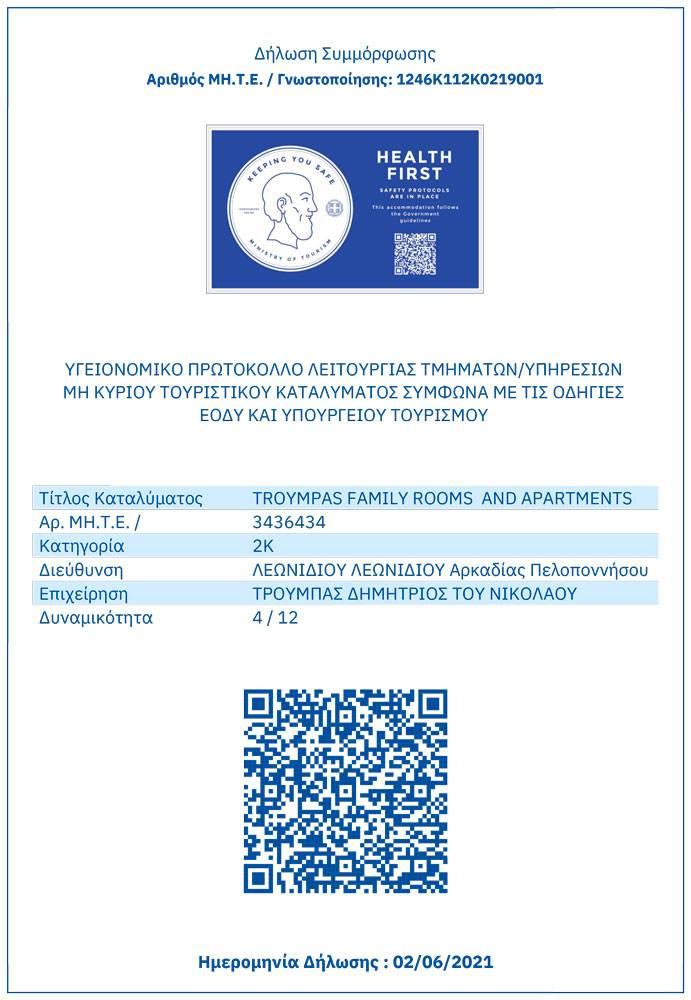 TroumpasFamily Health Certificate